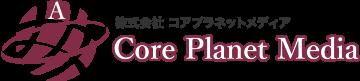 Core Planet Media 株式会社 コアプラネットメディア