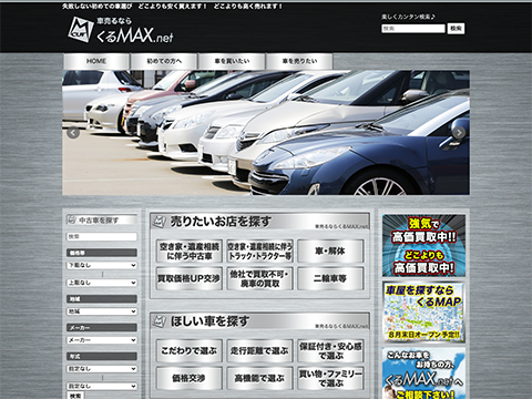 くるMAX.net